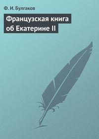 Ф.И.Булгаков - Французская книга обЕкатеринеII