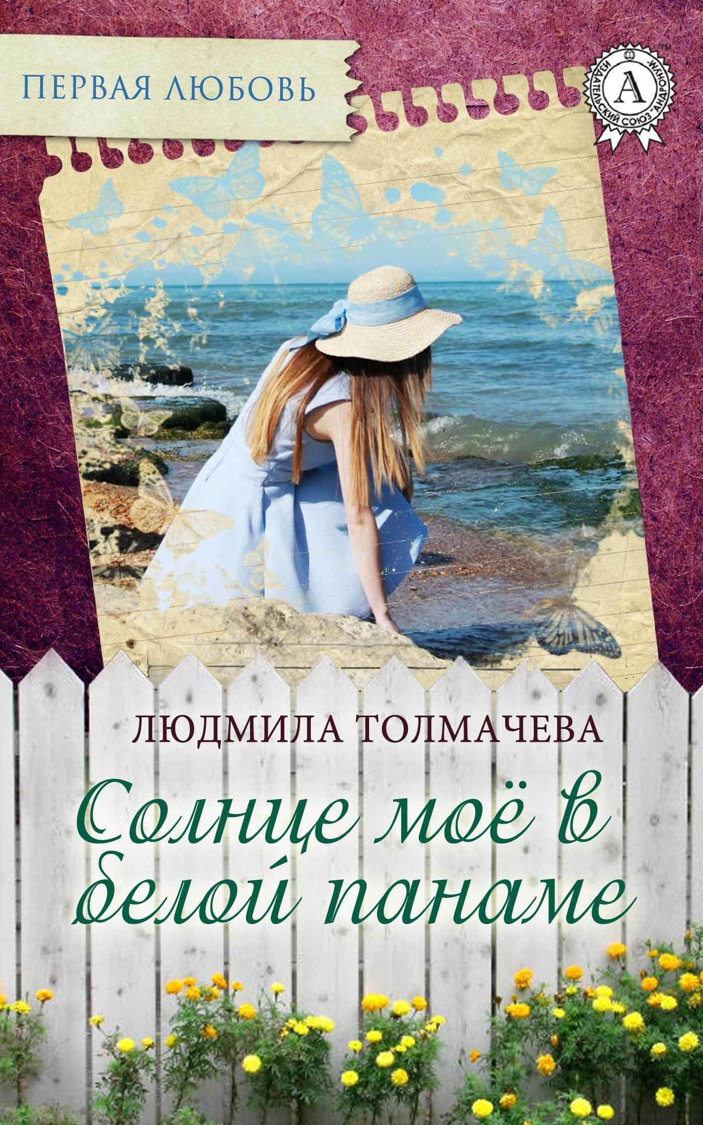 Людмила Толмачева - Солнце моё в белой панаме