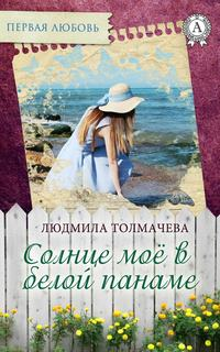Толмачева, Людмила  - Солнце моё в белой панаме