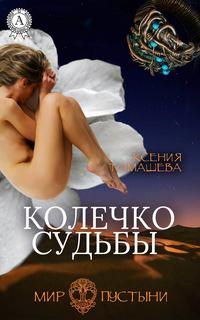 Томашева, Ксения  - Колечко Судьбы