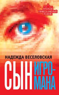 Веселовская, Надежда  - Сын игромана