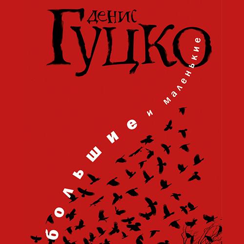 напряженная интрига в книге Денис Гуцко