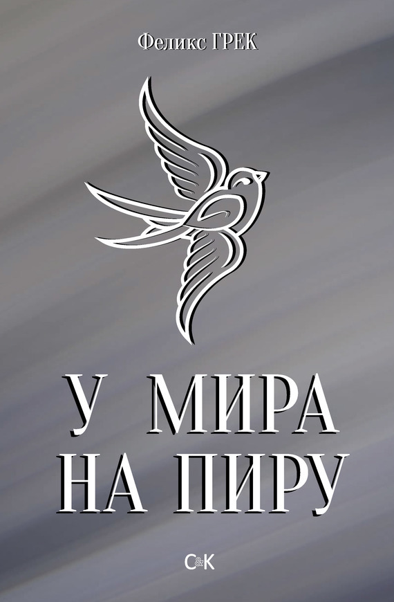 Феликс Грек У мира на пиру б у корбюратор на рено 19 в москве