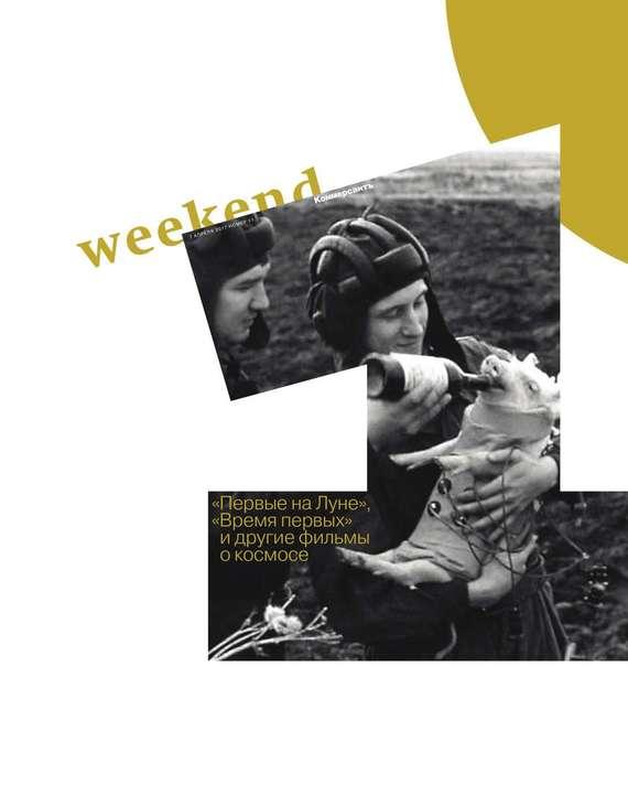Коммерсантъ Weekend 11-2017