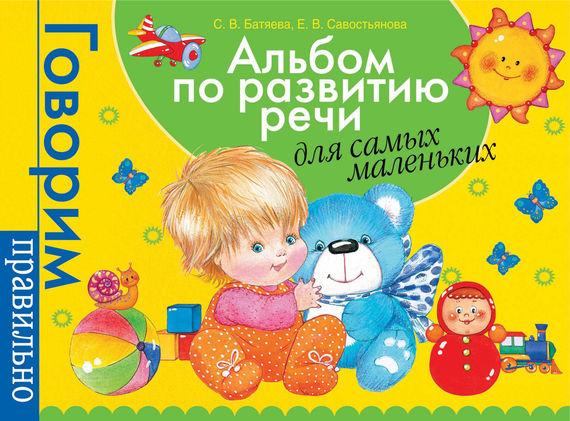Светлана Батяева Альбом по развитию речи для самых маленьких малыш альбом по развитию речи для самых маленьких