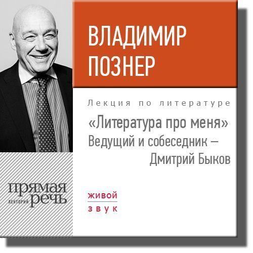 Владимир Познер Литература про меня. Владимир Познер
