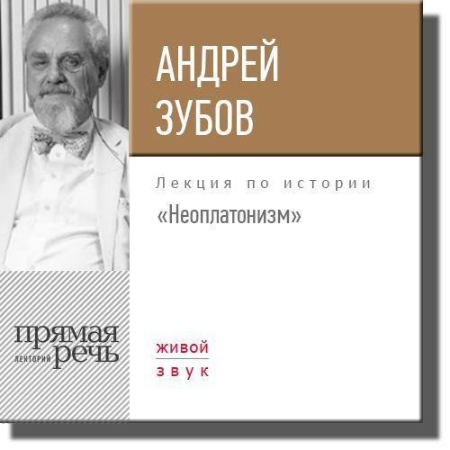Андрей Зубов Лекция «Неоплатонизм» ноктюрн пифагора