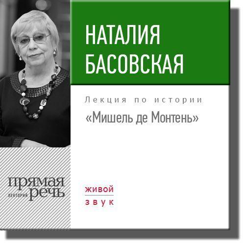 Наталия Басовская Лекция «Мишель де Монтень» мишель смарт замужем за врагом