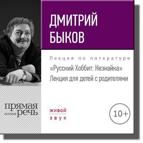 Дмитрий Быков Лекция «Русский Хоббит: Незнайка»