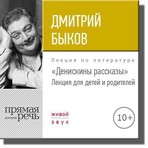 Дмитрий Быков Лекция «Денискины рассказы»