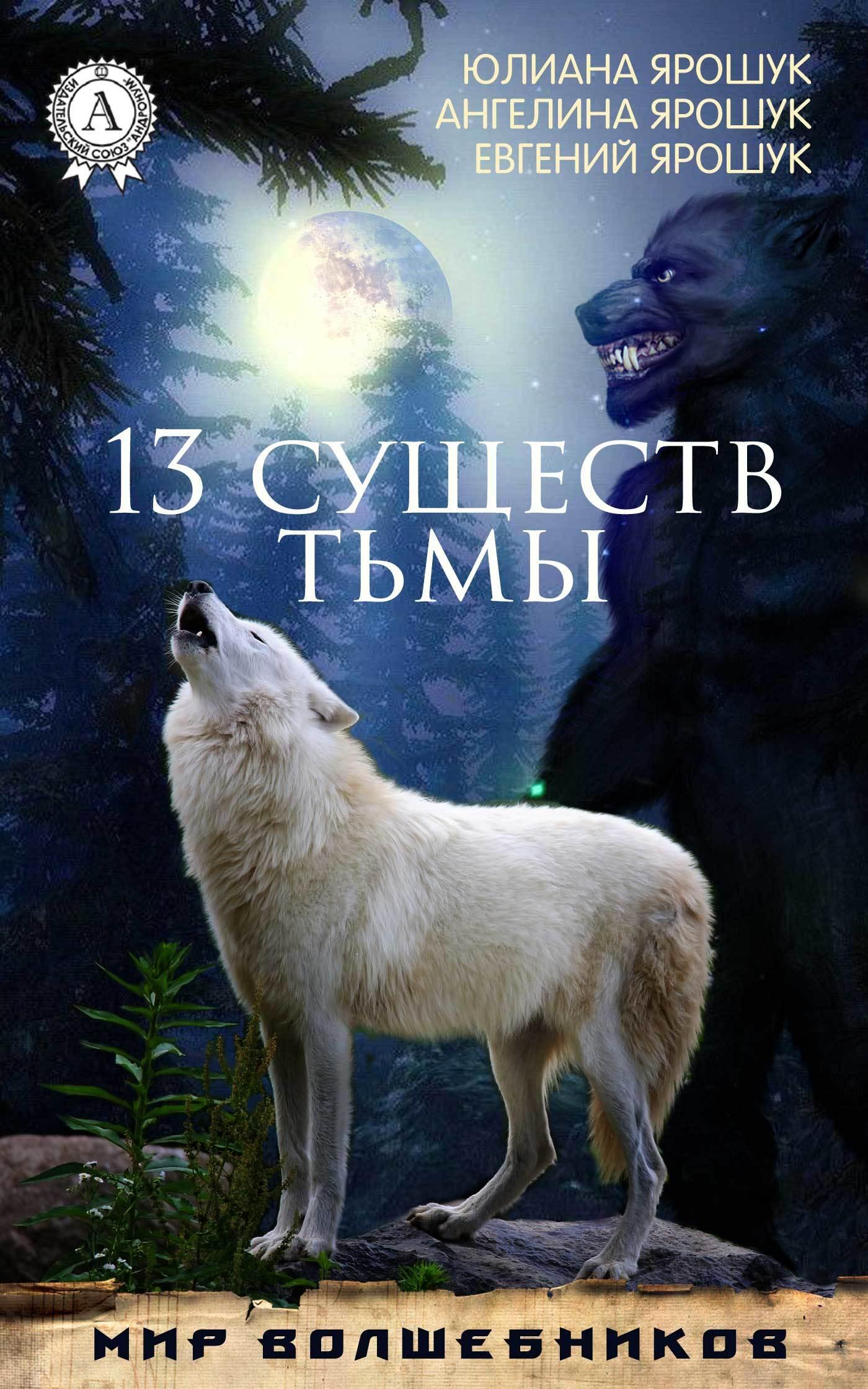 Юлиана Ярошук, Евгений Ярошук - 13 существ тьмы