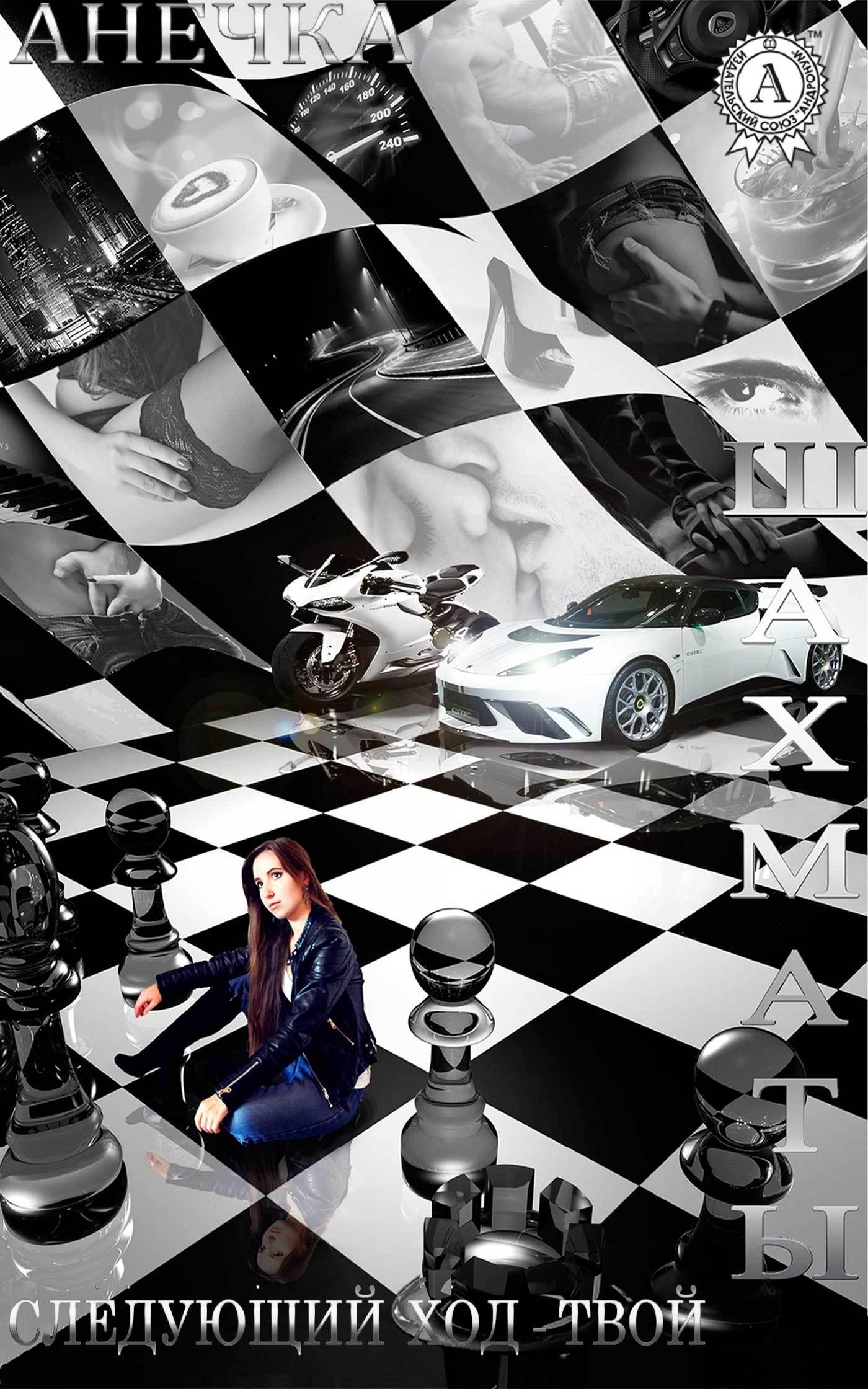 Шахматы. Следующий ход – твой