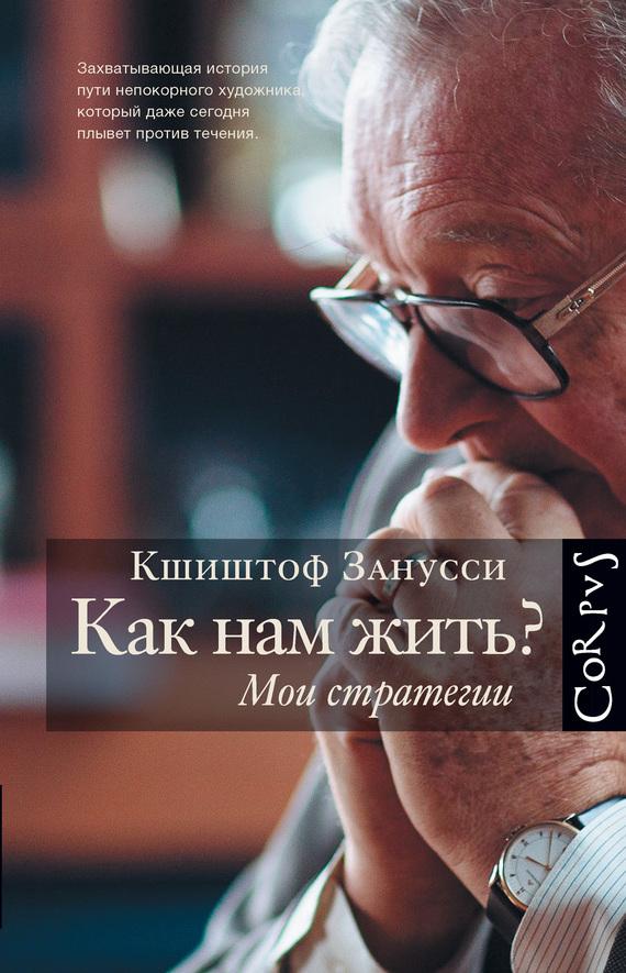 Кшиштоф Занусси Как нам жить? Мои стратегии элементы комбинаторики сколькими способами можно 3 газеты и 1 журнал