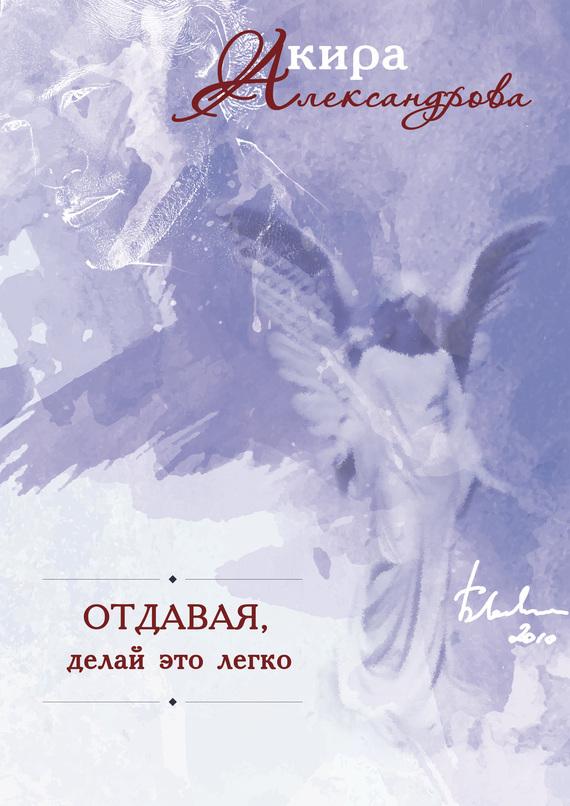 Кира Александрова бесплатно