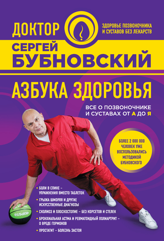 Сергей Бубновский - Азбука здоровья. Все о позвоночнике и суставах от А до Я
