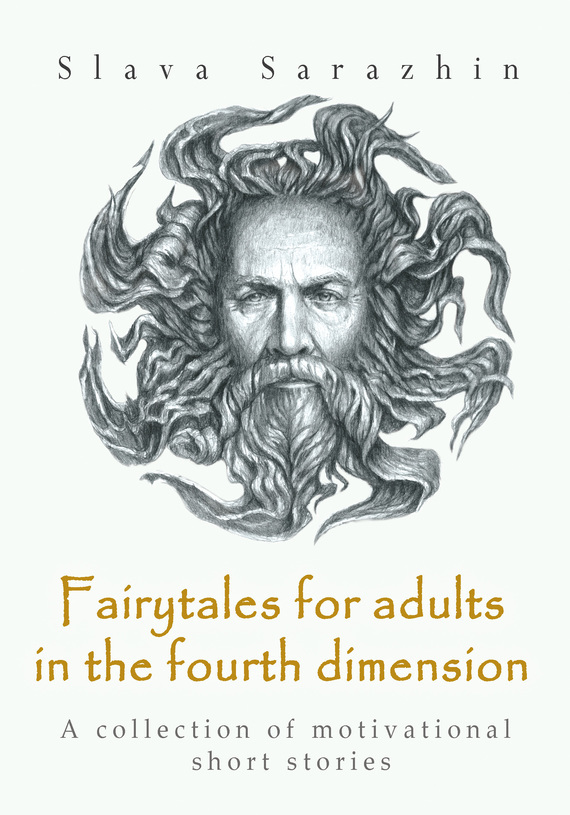 Slava Sarazhin Fairytales for adults in the fourth dimension ISBN: 978-5-00071-732-5 a new lease of death