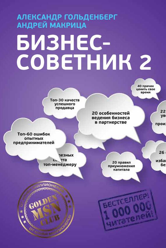 обложка книги static/bookimages/27/58/73/27587362.bin.dir/27587362.cover.jpg