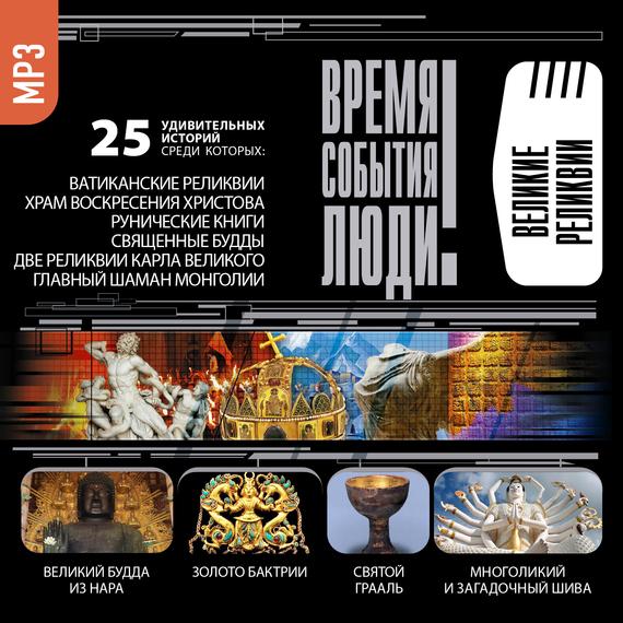 Сборник Великие реликвии сборник исторические реликвии
