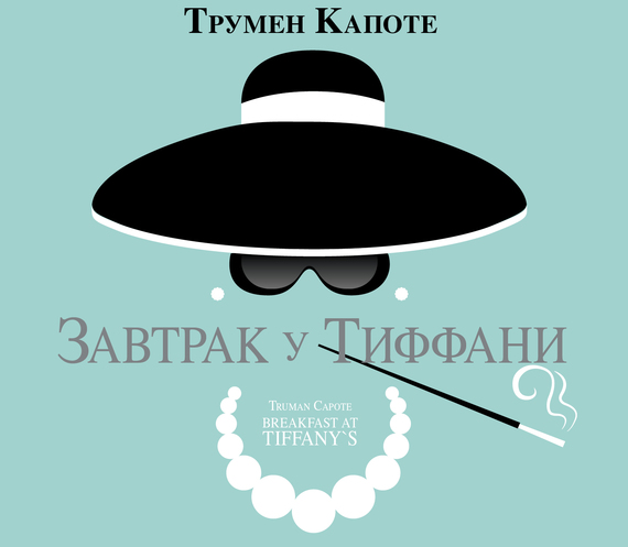 Трумен Капоте Завтрак у Тиффани capote t breakfast at tiffany s and selected stories