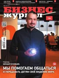 Журнал, Редакция журнала Бизнес  - Бизнес Журнал 04-2017