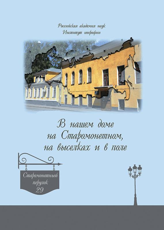 А. Дроздов - В нашем доме на Старомонетном, на выселках и в поле