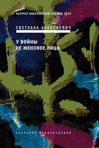 Алексиевич, Светлана  - У войны не женское лицо