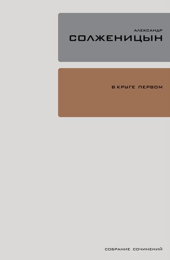 Александр Солженицын В круге первом  симоненков в и шарашки инновационный проект сталина