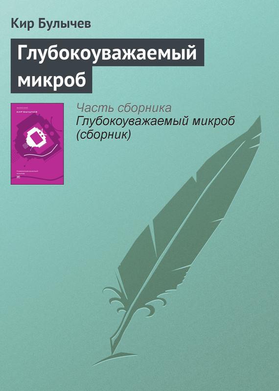 Кир Булычев Глубокоуважаемый микроб кир булычев клин клином