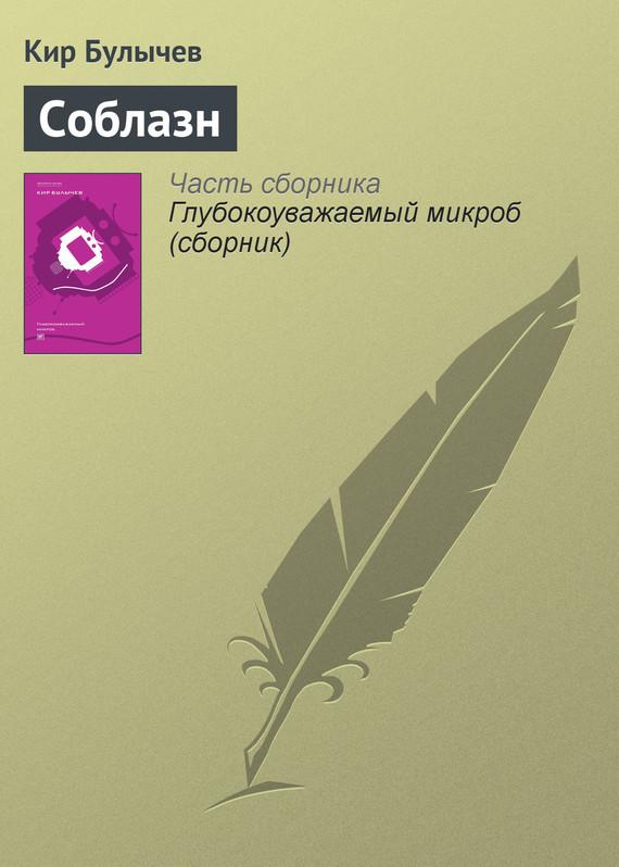 занимательное описание в книге Кир Булычев