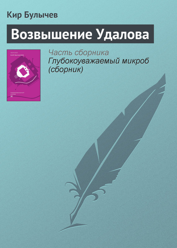 Возвышение Удалова ( Кир Булычев  )