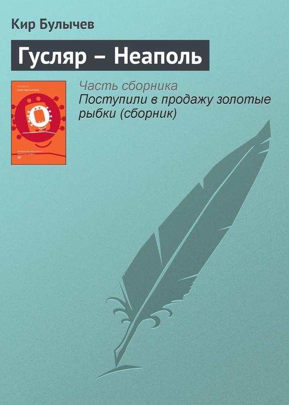 яркий рассказ в книге Кир Булычев