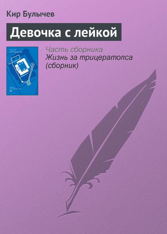 Обложка книги Девочка с лейкой, автор Булычев, Кир