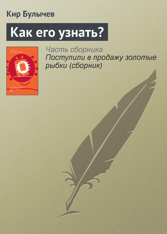 Кир Булычев Как его узнать? кир булычев гусляр 2000 сборник