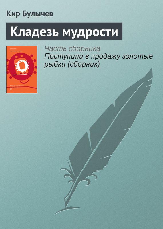 Кир Булычев Кладезь мудрости