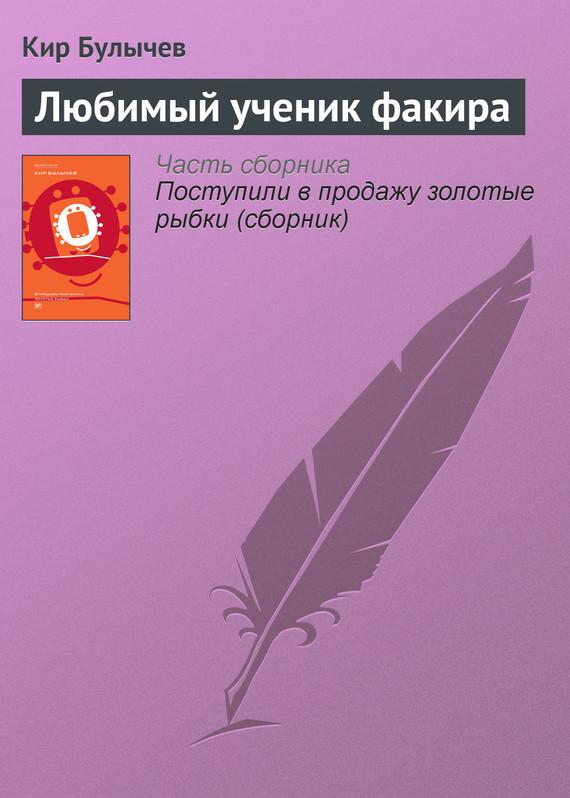 Кир Булычев Любимый ученик факира