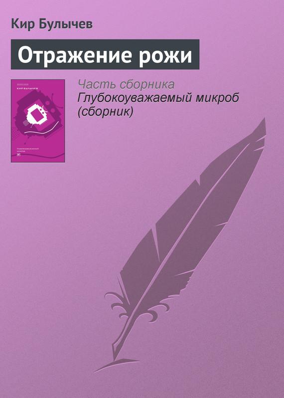 Кир Булычев Отражение рожи кир булычев гусляр 2000 сборник
