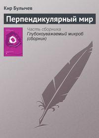 Булычев, Кир  - Перпендикулярный мир