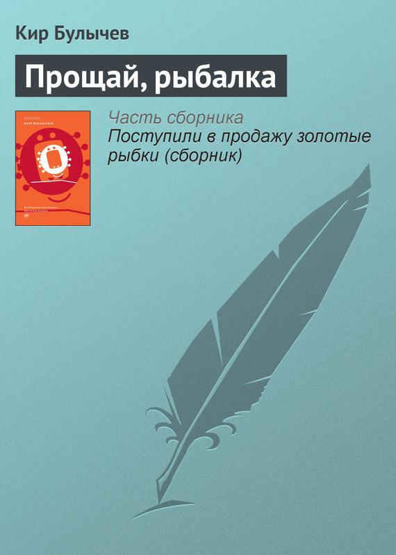 Кир Булычев Прощай, рыбалка кир булычев гусляр 2000 сборник