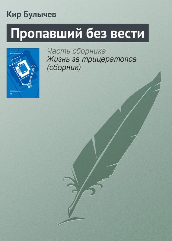 Кир Булычев Пропавший без вести компьютер для пенсионеров книга