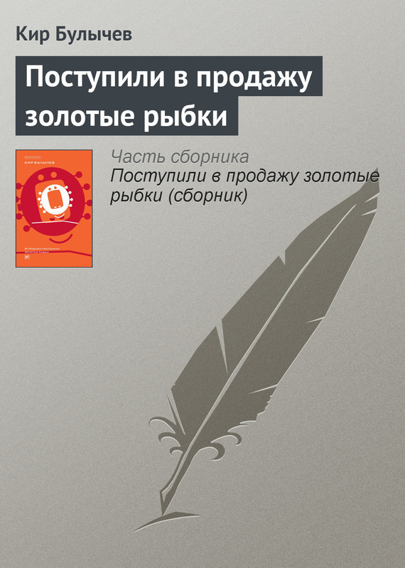 Кир Булычев Поступили в продажу золотые рыбки кир булычев клин клином