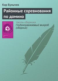 Булычев, Кир  - Районные соревнования по домино