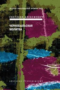 Алексиевич, Светлана  - Чернобыльская молитва. Хроника будущего