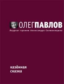 интригующее повествование в книге Олег Павлов