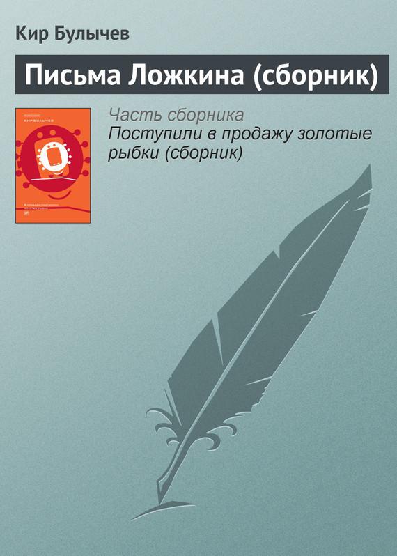 Кир Булычев Письма Ложкина (сборник) кир булычев клин клином