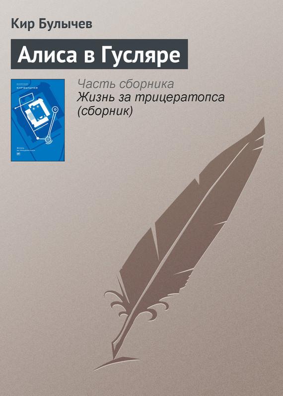 Кир Булычев Алиса в Гусляре ISBN: 978-5-9691-0645-1, 978-5-9691-0644-4 кир булычев чего душа желает isbn 978 5 9691 0645 1 978 5 9691 0644 4