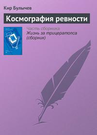 Булычев, Кир  - Космография ревности