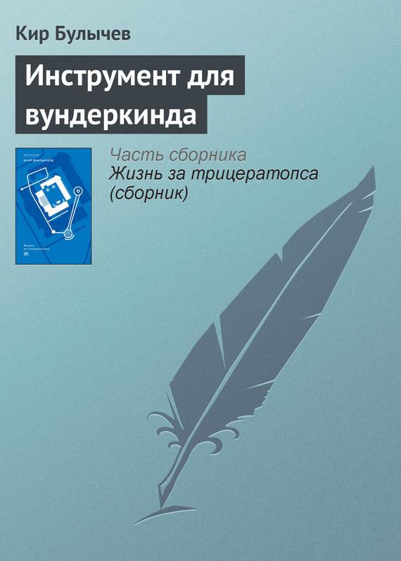 Кир Булычев Инструмент для вундеркинда кир булычев клин клином
