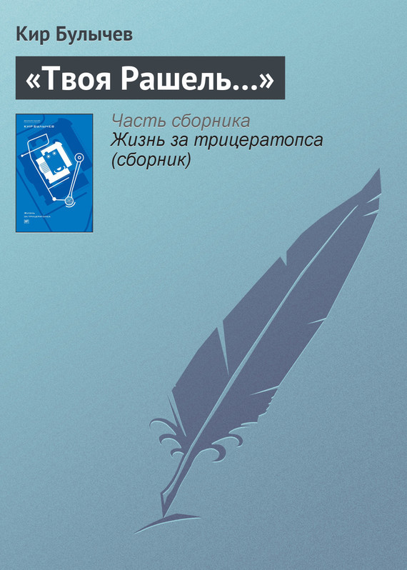 Кир Булычев «Твоя Рашель…» ISBN: 978-5-9691-0645-1, 978-5-9691-0644-4 кир булычев чего душа желает isbn 978 5 9691 0645 1 978 5 9691 0644 4