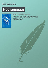 Булычев, Кир  - Ностальджи