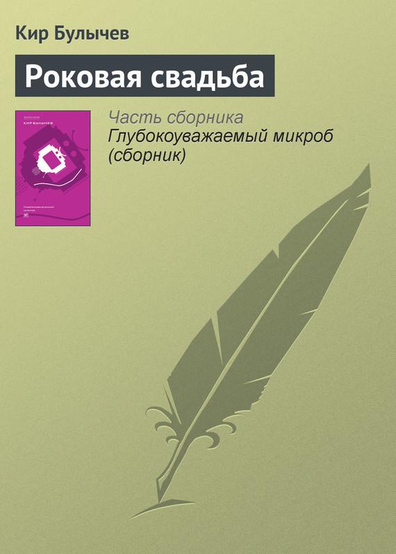 Кир Булычев Такан для детей Земли